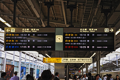 photo japon tokyo gare
