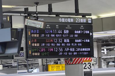 japon gare tokyo